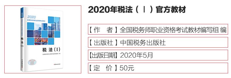 2020税务师税法二教材目录图片