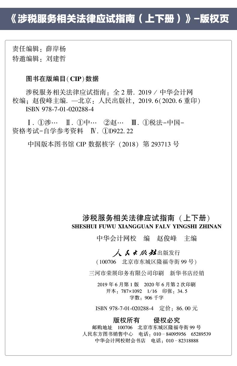 法律指南版权页