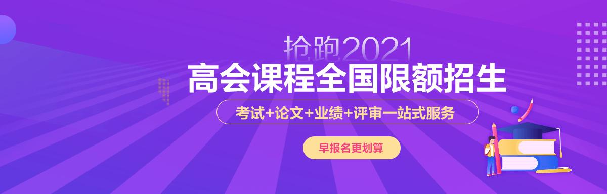 高会2021课程