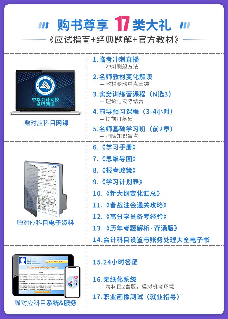 指南+题解+教材服务