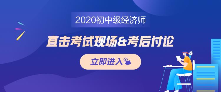 2021年经济师考后讨论