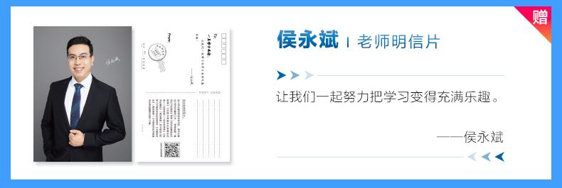 侯永斌明信片