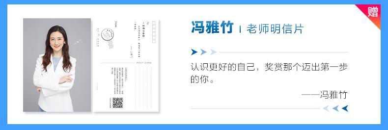 冯雅竹明信片