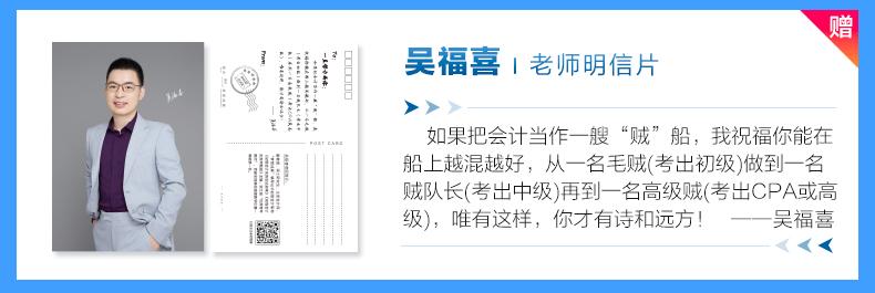 吴福喜明信片