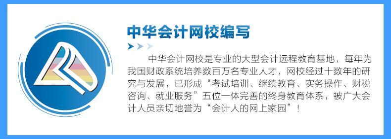 中华会计网校编写