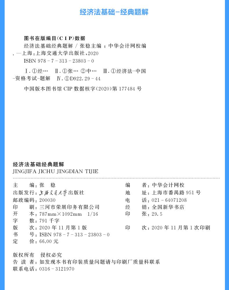 经济法经典题解版权页