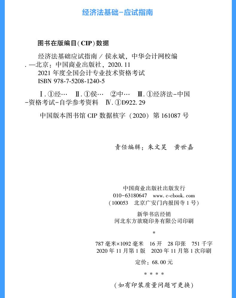 经济法应试指南版权页