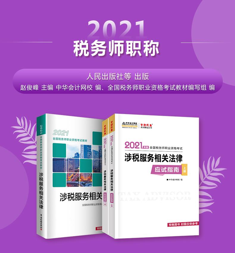 指南+教材税律页头