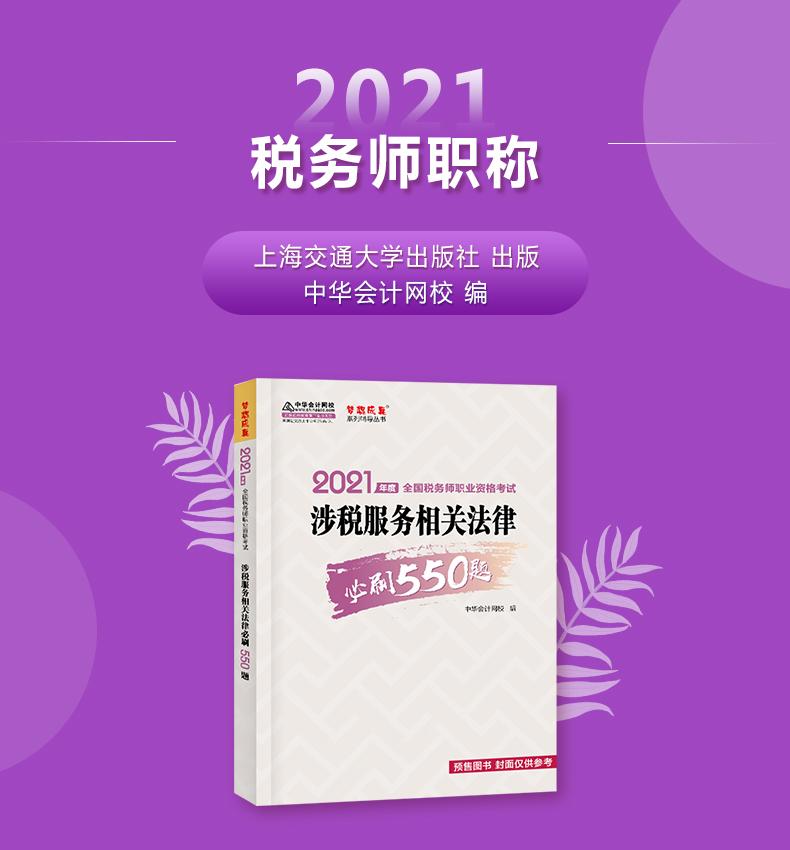 税律550页头