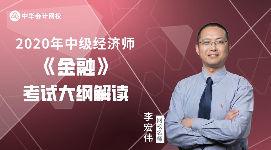2018年初级经济师考试大纲公布:金融专业