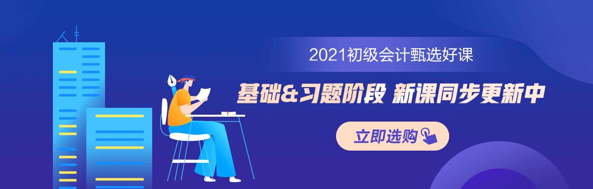 2021年初级活动