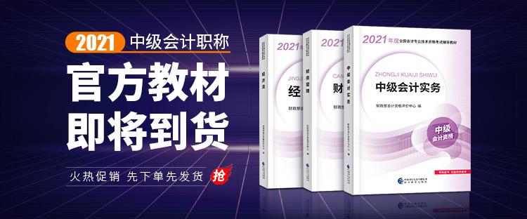 2021年中级教材即将到货