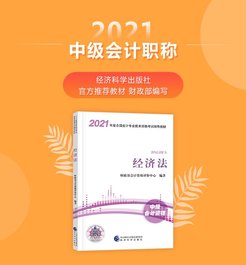 经济法教材页头