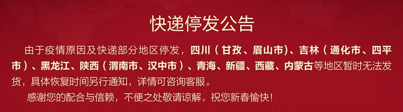 春节停发公告