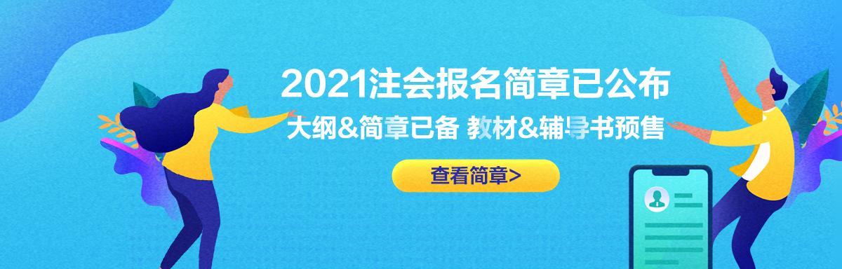 2021注会大纲公布