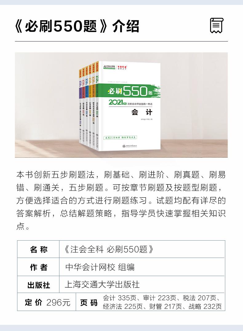 全科550介绍