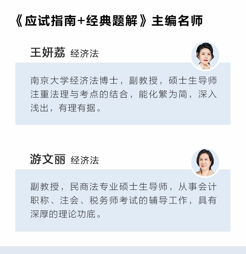 经济法指南+题解名师
