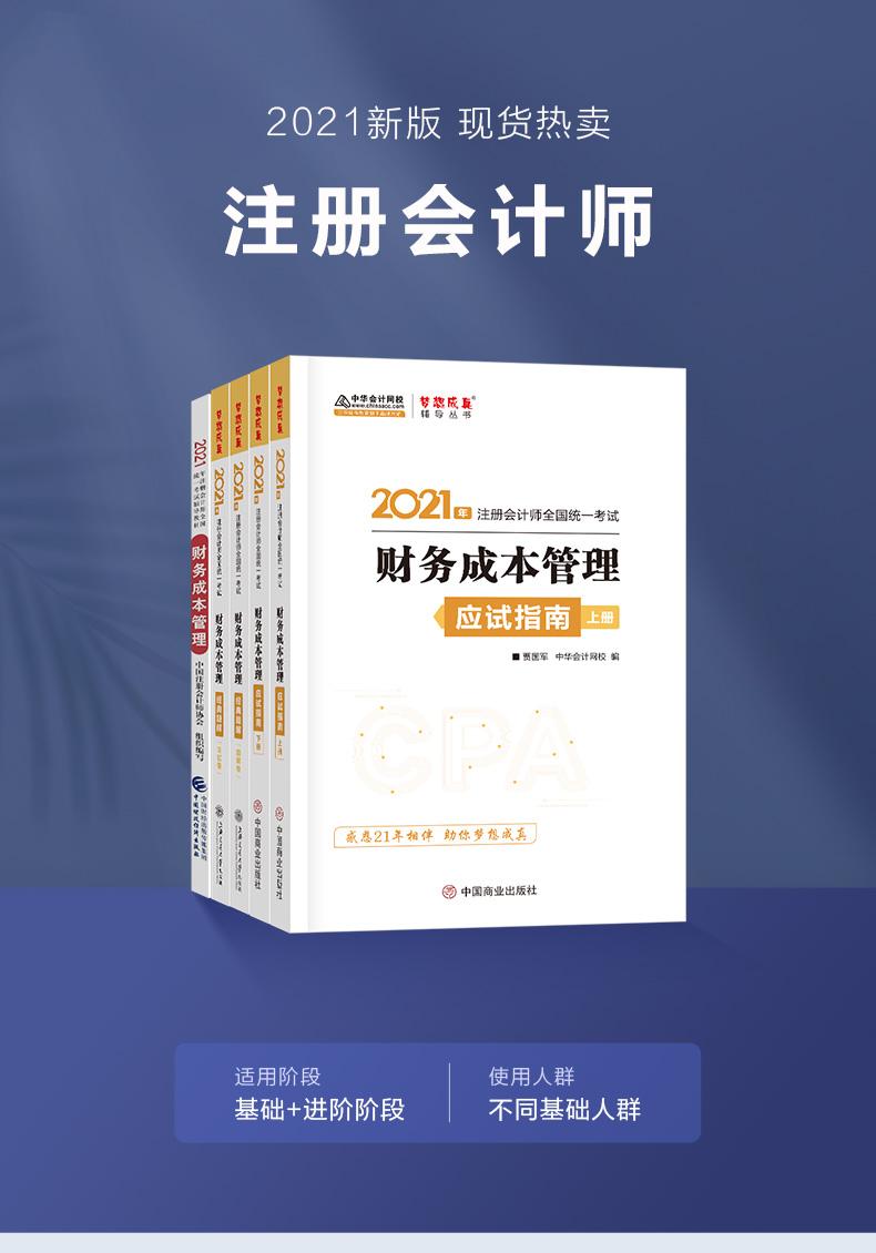 财管指南+题解+教材页头