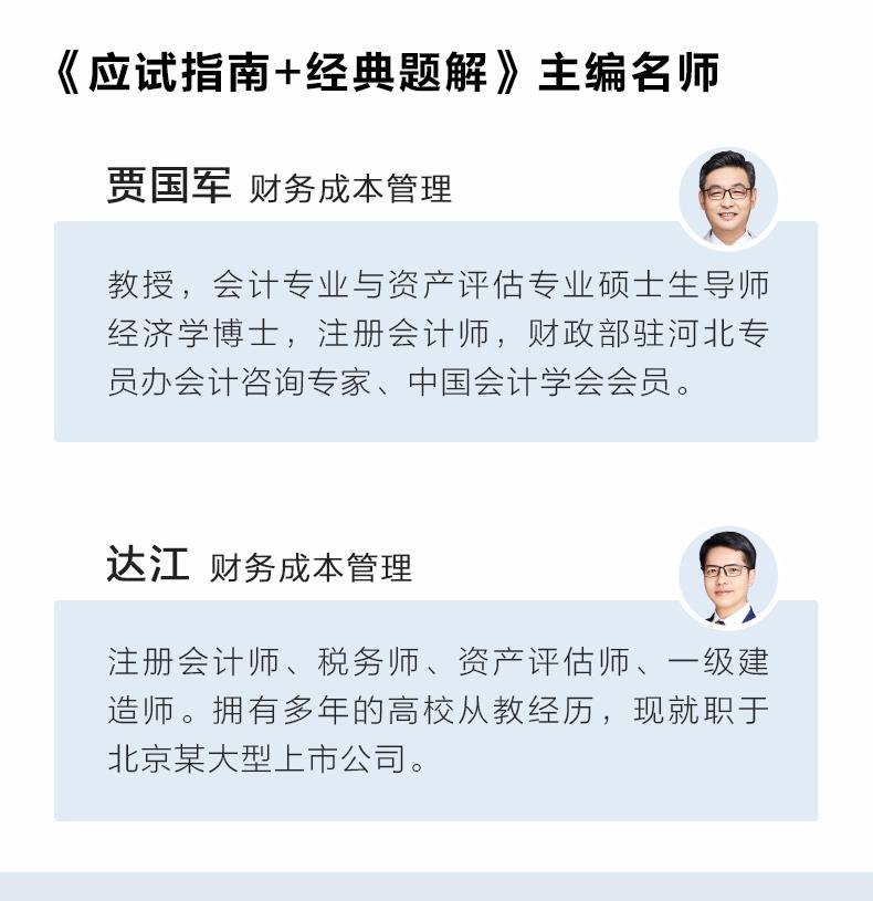 财管指南+题解+教材名师