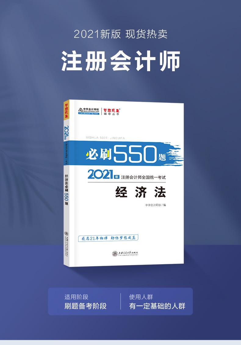 经济法550页头