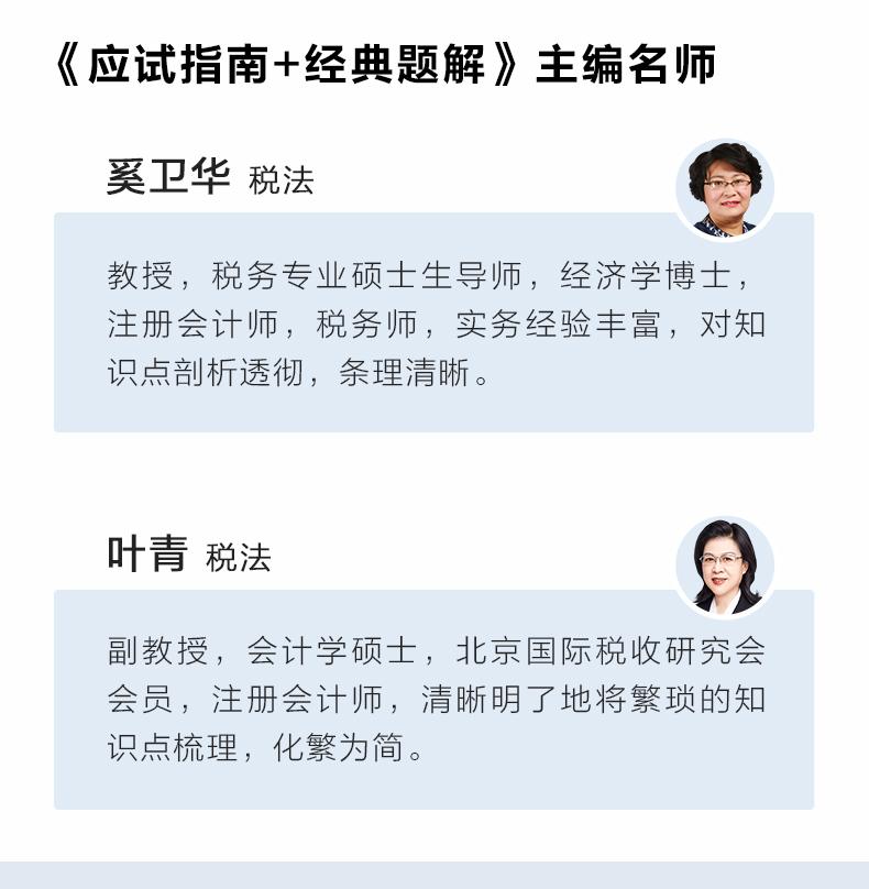 税法指南+题解名师