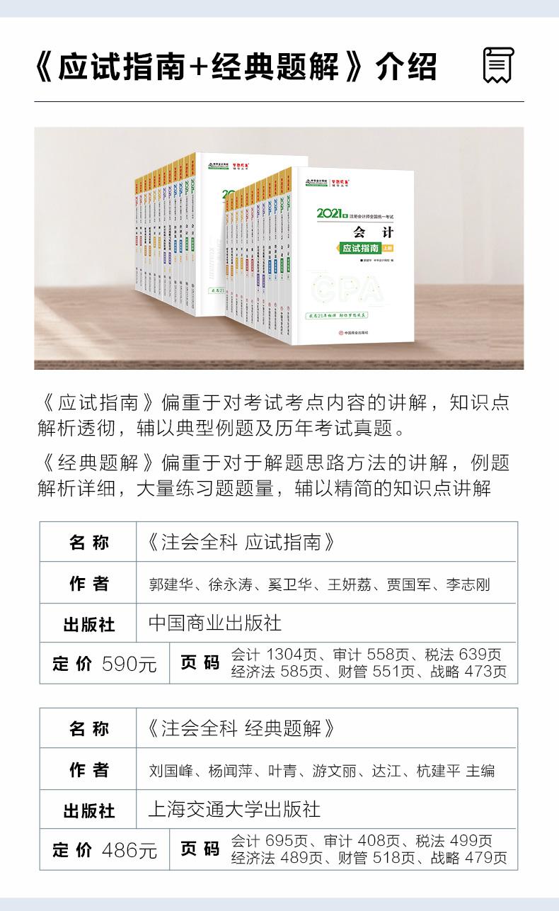 全科指南+题解介绍