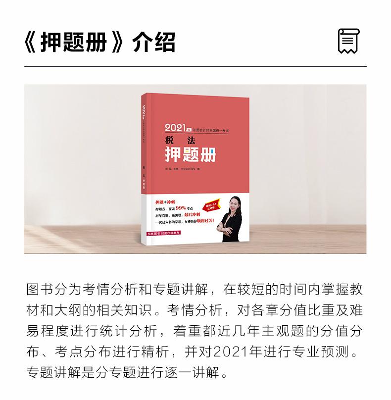 税法押题册介绍