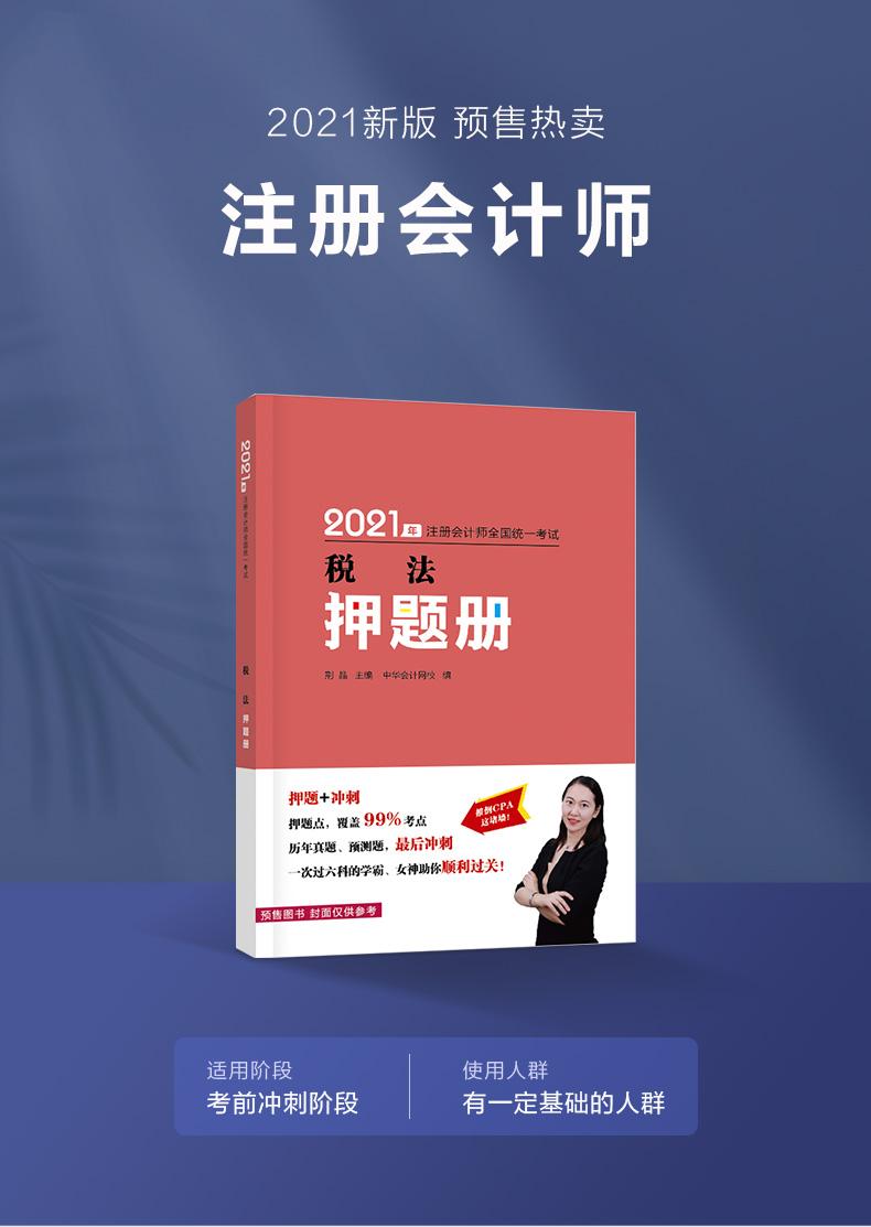 税法押题册页头