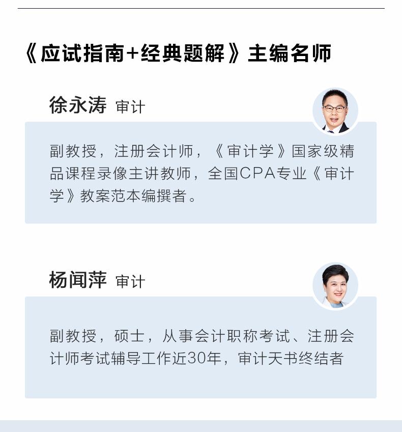 审计指南+题解+教材名师