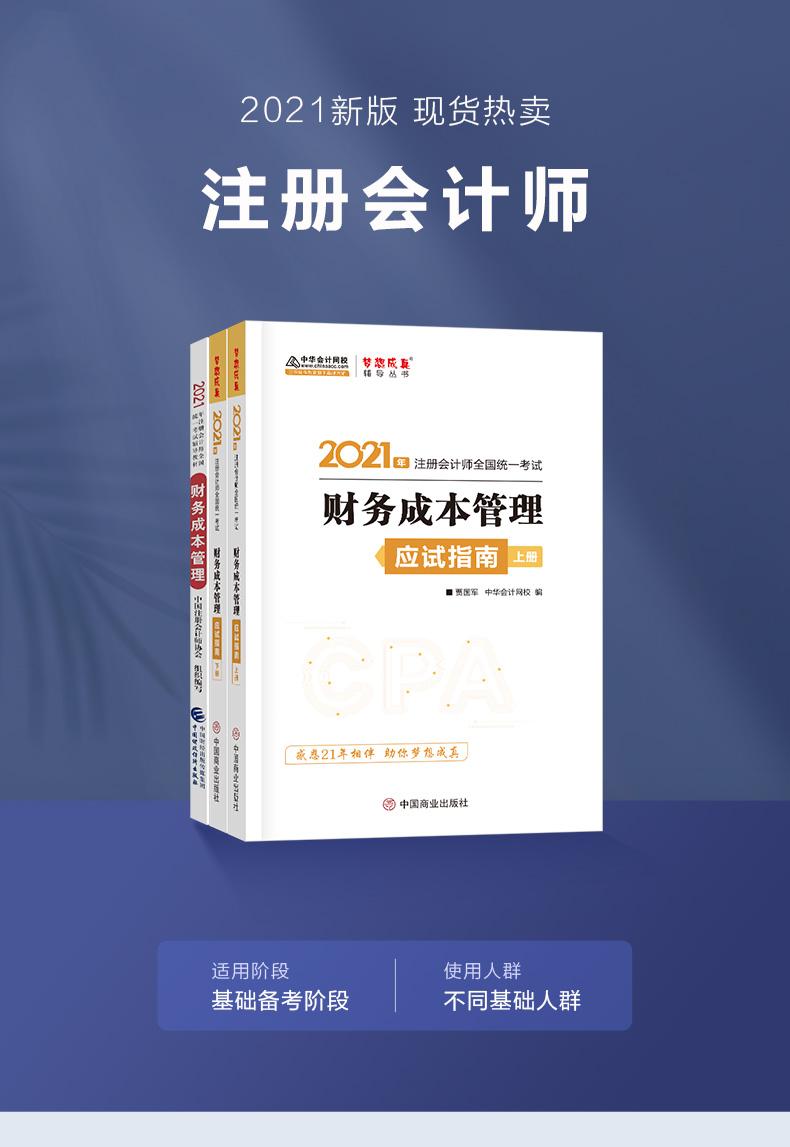 财管指南+教材页头