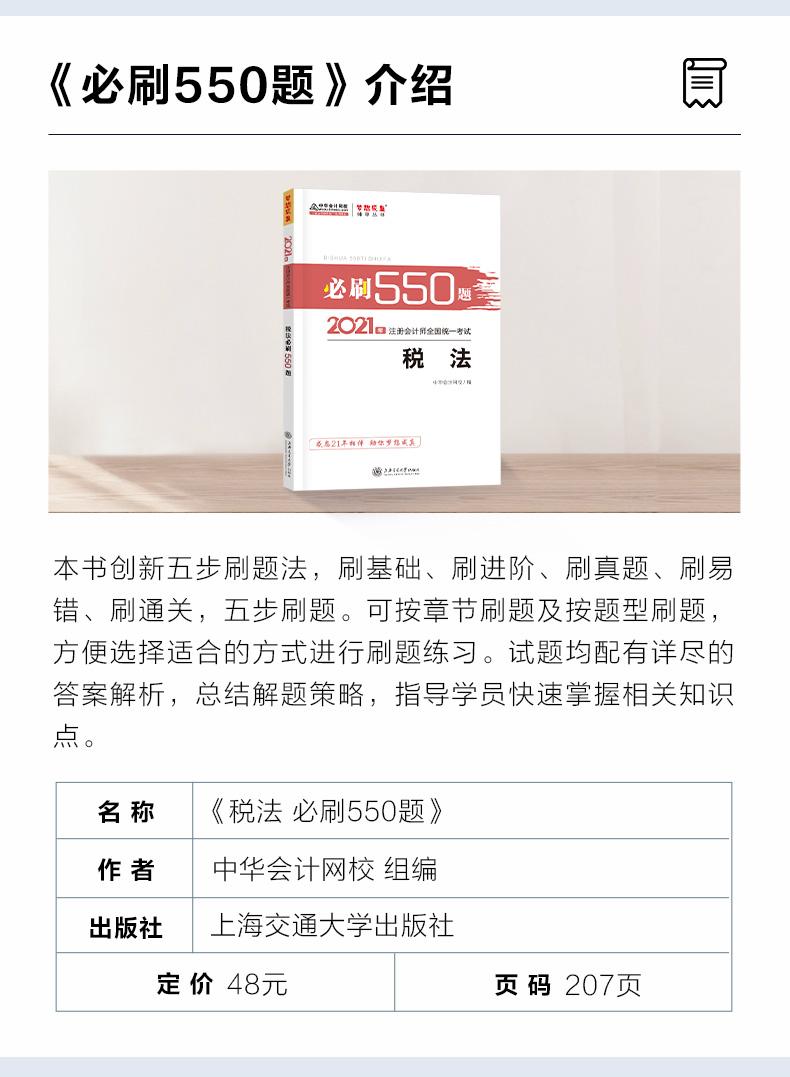 税法550介绍