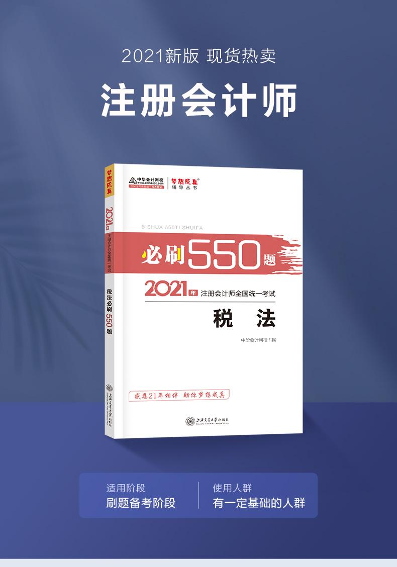 税法550页头