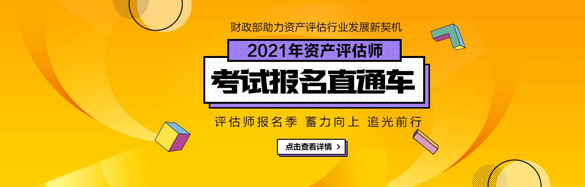 2021年资产评估报名