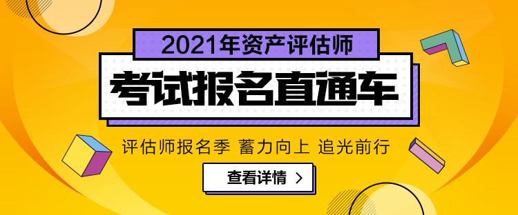 2021年资产评估师报名