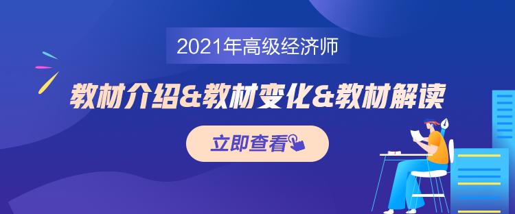 2021年高级经济师教材讲解