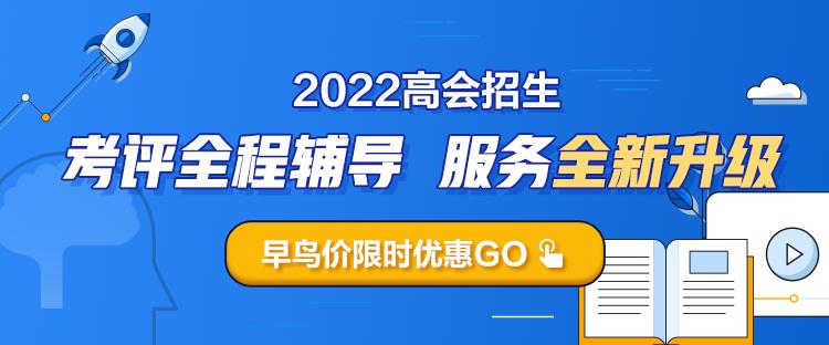2022年高会招生