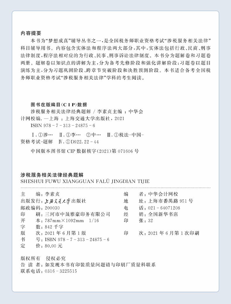税律题解版权页