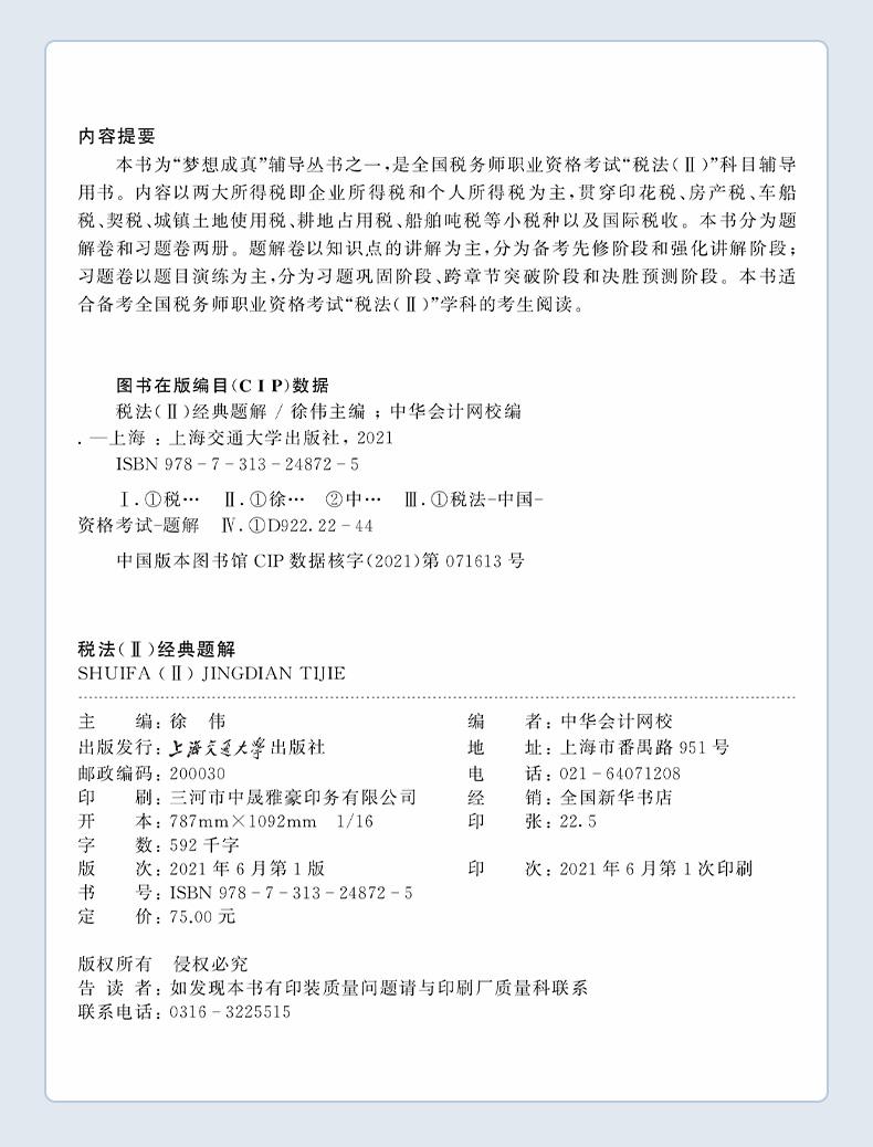 税二题解版权页