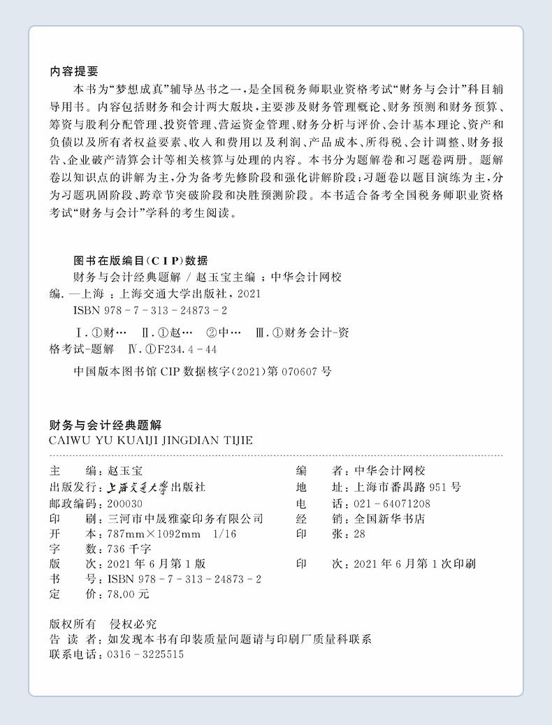 财会题解版权页