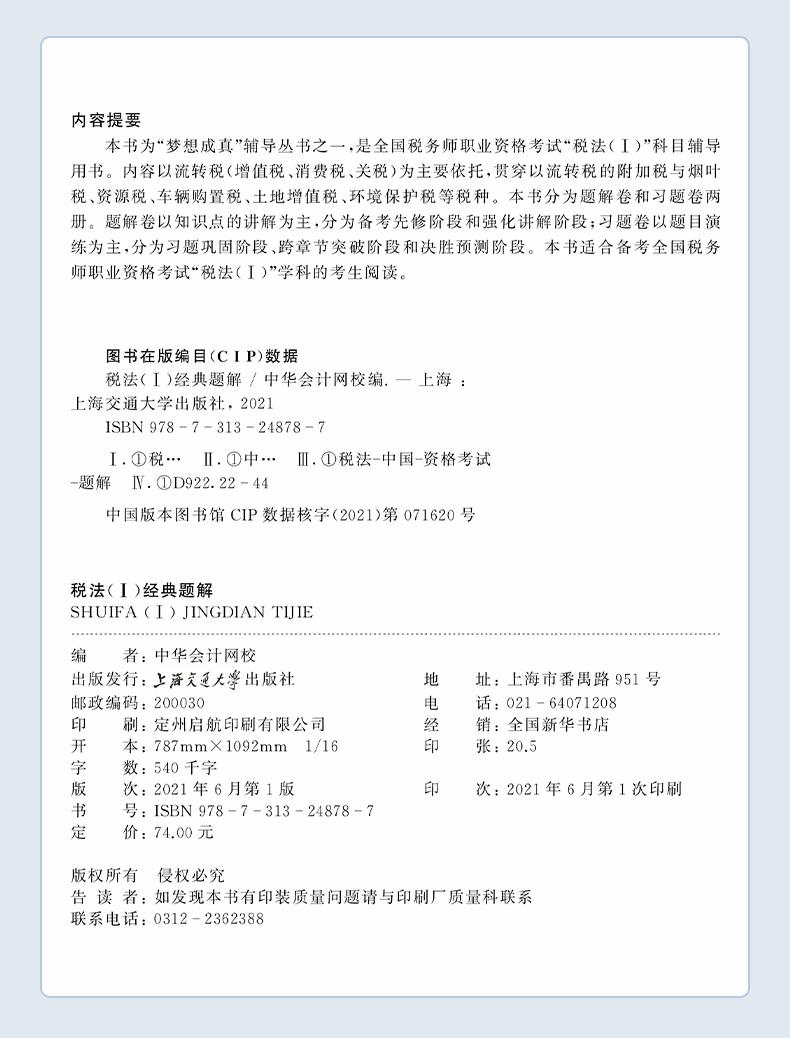 税一题解版权页