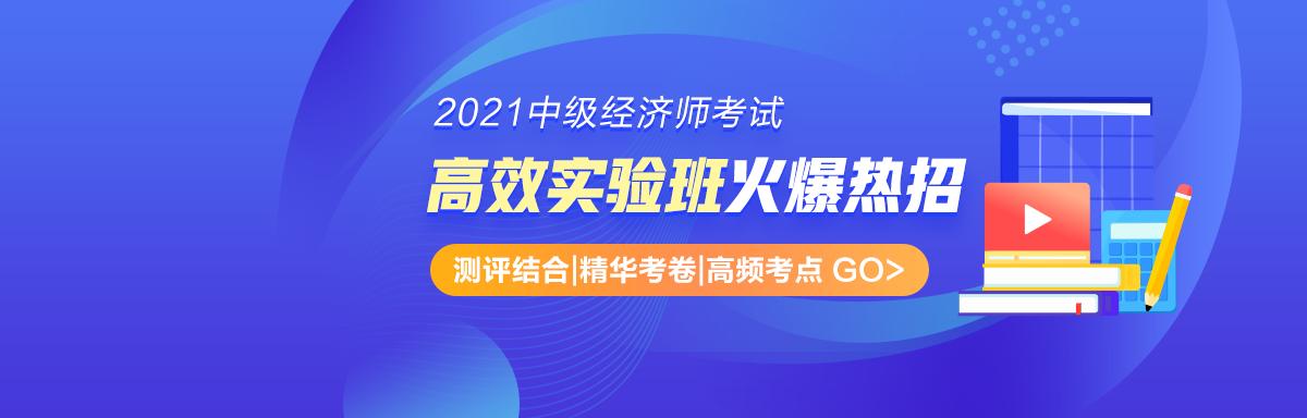 2021年经济师课程