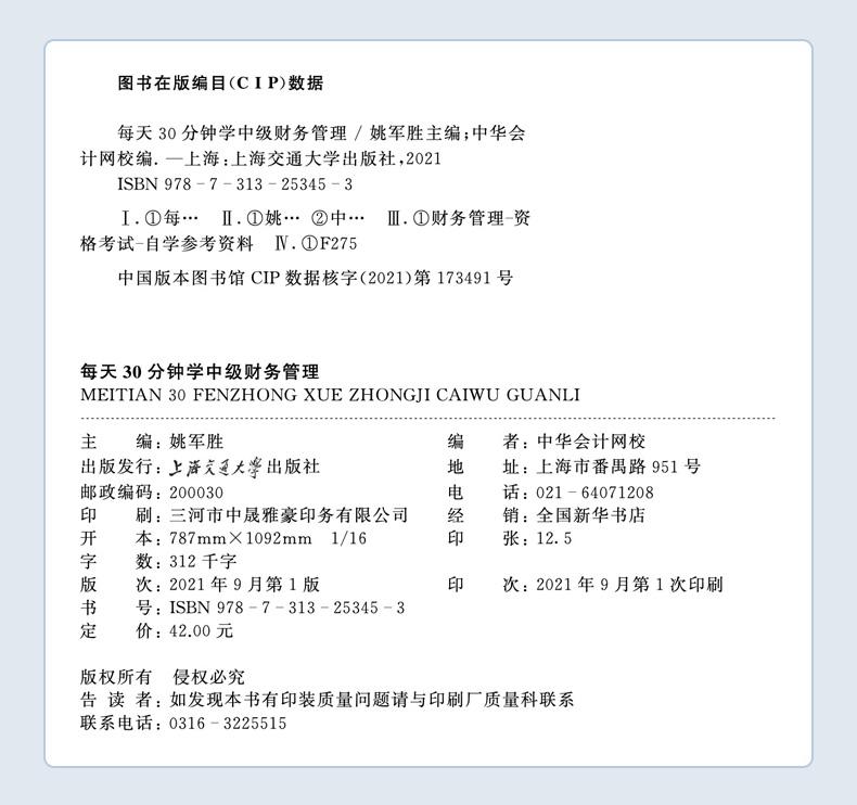 财管版权页