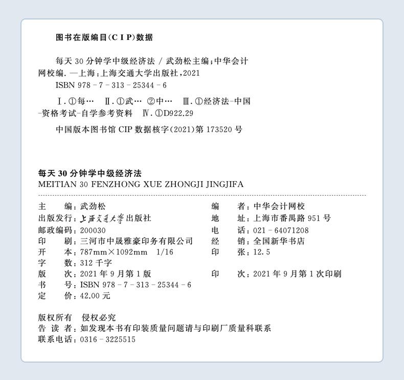 经济法版权页