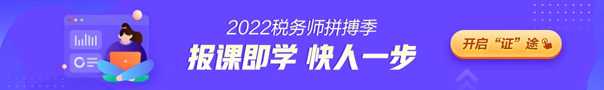 2022年税务师课程招生