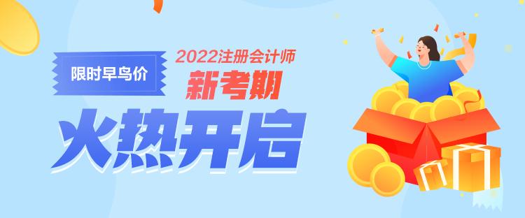 2022年注会课程