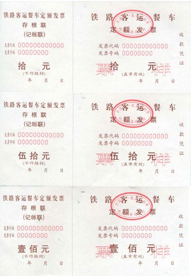 铁路通勤票管理 规定图片1