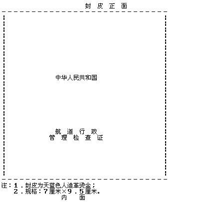 交通部关于发布《中华人民共和国航道管理条例实施细则》的通知