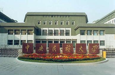北京 中央民族大学附属中学 怎么样