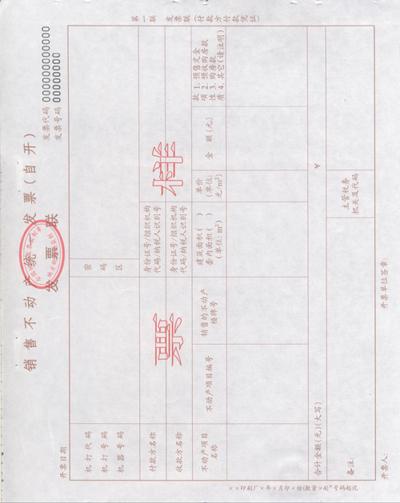 国家税务总局关于使用新版不动产销售统一发票和新版建筑业统一发票有关问题的通知