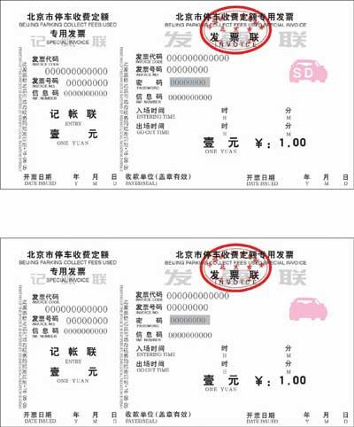 北京市地方税务局关于《北京市停车收费定额专用发票》增加防伪标识的通知